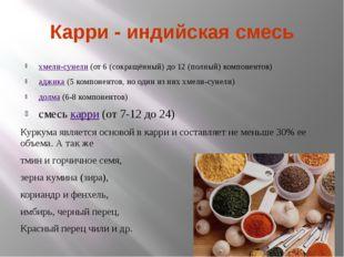 Карри - индийская смесь хмели-сунели (от 6 (сокращённый) до 12 (полный) компо