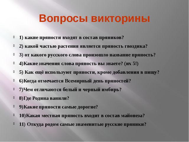 Вопросы викторины 1) какие пряности входят в состав пряников? 2) какой частью...