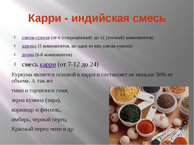 Карри - индийская смесь хмели-сунели (от 6 (сокращённый) до 12 (полный) компо...