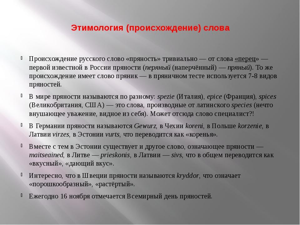 Этимология (происхождение) слова Происхождение русского слово «пряность» трив...