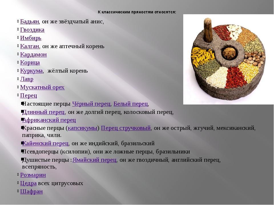 К классическим пряностям относятся: Бадьян, он же звёздчатый анис, Гвоздика И...