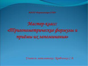 Учитель математики: Кравченко С.А.