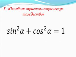 5. «Основное тригонометрическое тождество»