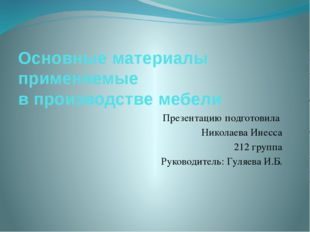 Основные материалы применяемые в производстве мебели Презентацию подготовила