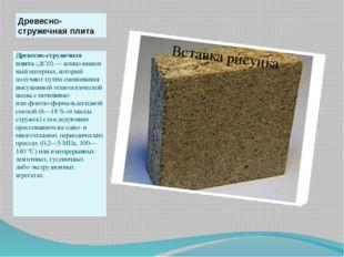 Древесно-стружечная плита Древесно-стружечная плита(ДСП)—композиционный ма