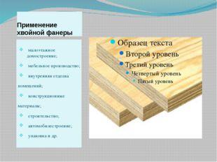 Применение хвойной фанеры малоэтажное домостроение; мебельное производство; в