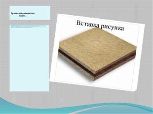 Древесноволокнистая плита Древесноволокнистые плиты или ДВП — материал, по