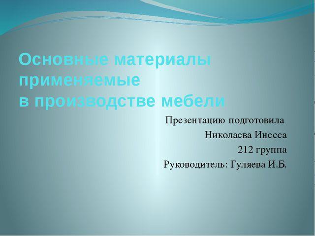 Основные материалы применяемые в производстве мебели Презентацию подготовила...