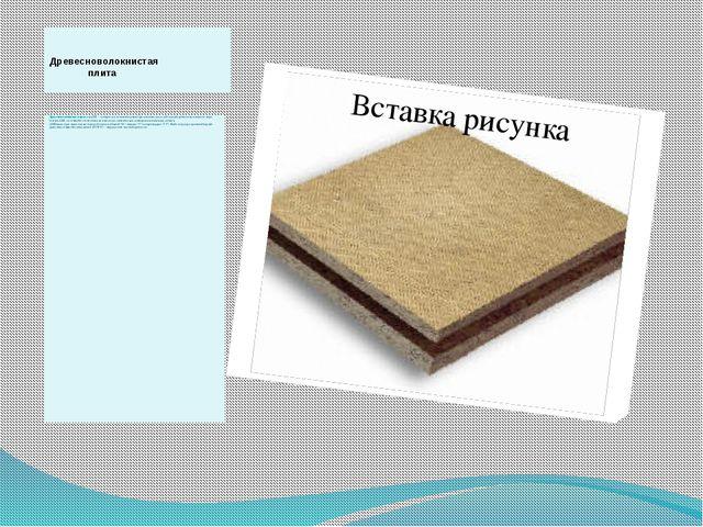 Древесноволокнистая плита Древесноволокнистые плиты или ДВП — материал, по...