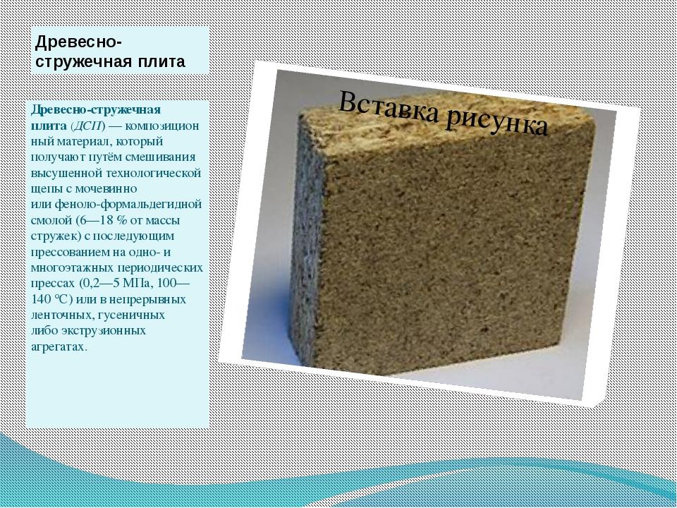 Древесно-стружечная плита Древесно-стружечная плита(ДСП)—композиционный ма...