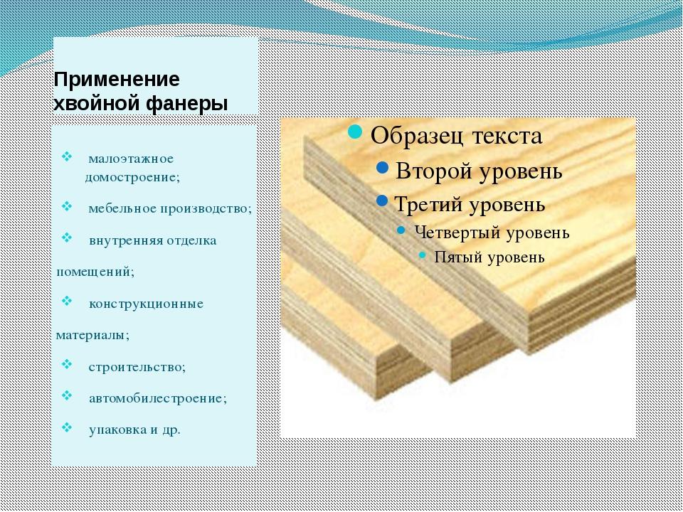 Применение хвойной фанеры малоэтажное домостроение; мебельное производство; в...