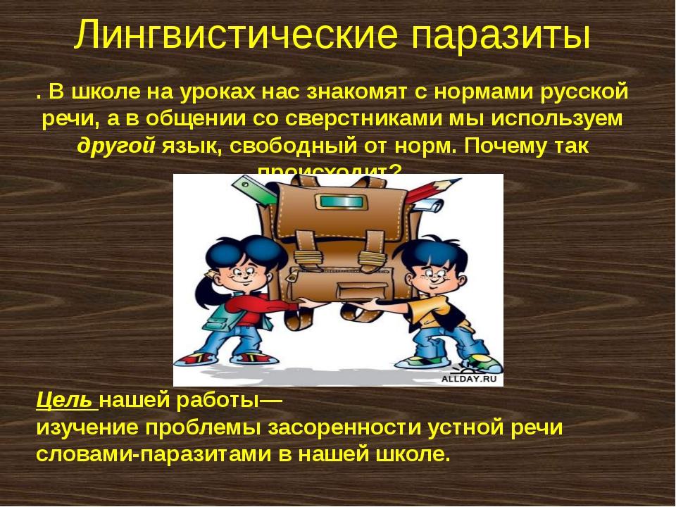 Лингвистические паразиты . В школе на уроках нас знакомят с нормами русской р...