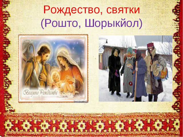 Рождество, святки (Рошто, Шорыкйол)