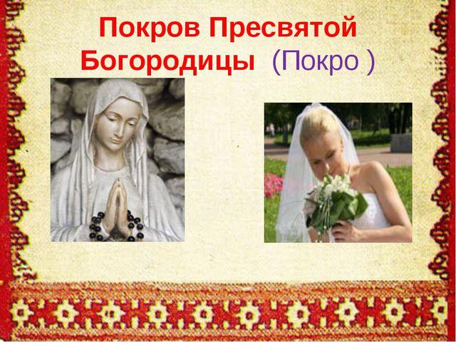 Покров Пресвятой Богородицы (Покро )