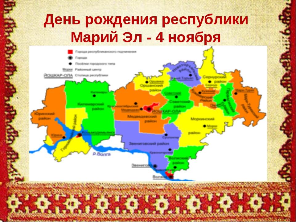 День рождения республики Марий Эл - 4 ноября