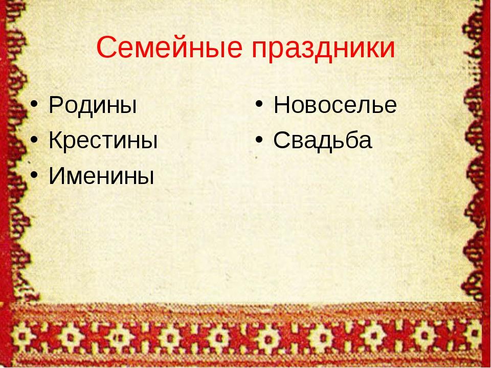 Семейные праздники Родины Крестины Именины Новоселье Свадьба