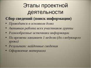 Этапы проектной деятельности Сбор сведений (поиск информации) Проводится в ос