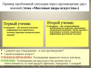 * Пример проблемной ситуации через противоречие двух мнений (тема «Массовые в