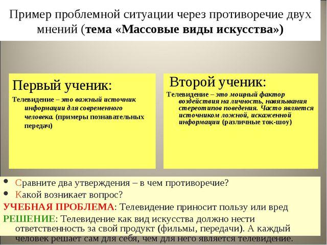 * Пример проблемной ситуации через противоречие двух мнений (тема «Массовые в...