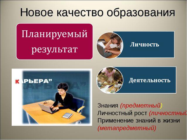 Новое качество образования Знания (предметный) Личностный рост (личностный) П...