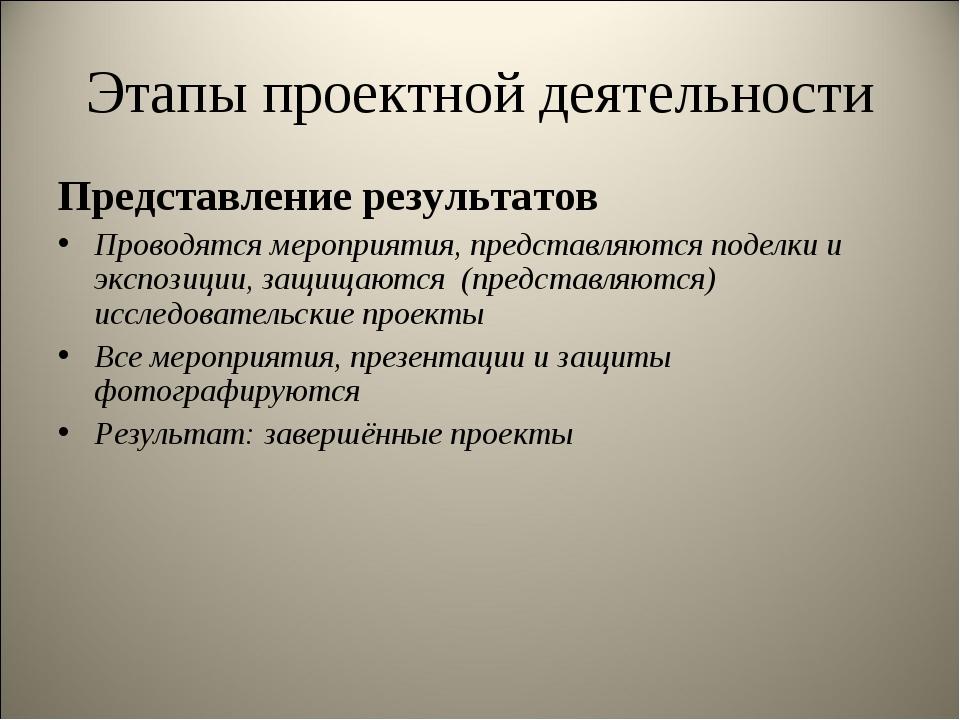 Этапы проектной деятельности Представление результатов Проводятся мероприятия...