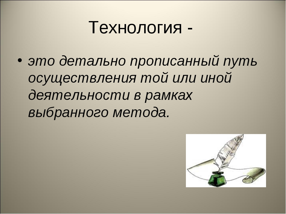 Технология - это детально прописанный путь осуществления той или иной деятель...