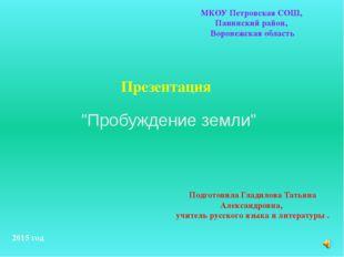 МКОУ Петровская СОШ, Панинский район, Воронежская область Презентация 2015 го