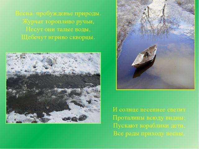 Весна- пробужденье природы. Журчат торопливо ручьи, Несут они талые воды, Щеб...