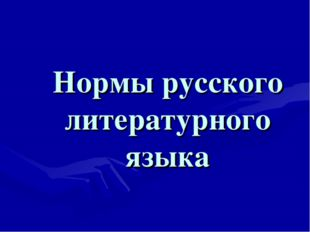 Нормы русского литературного языка