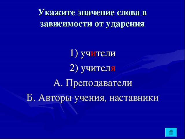 Укажите значение слова в зависимости от ударения 1) учители 2) учителя А. Пре...