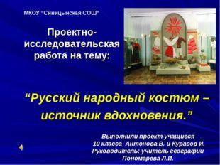 """Проектно-исследовательская работа на тему: """"Русский народный костюм – источн"""