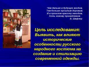 Цель исследования: Выявить, как влияют исторические особенности русского наро