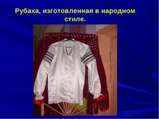 Рубаха, изготовленная в народном стиле.