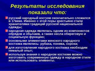 Результаты исследования показали что: русский народный костюм окончательно сл