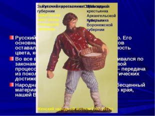 Заключение: Русский костюм имеет богатую историю. Его основными чертами на пр