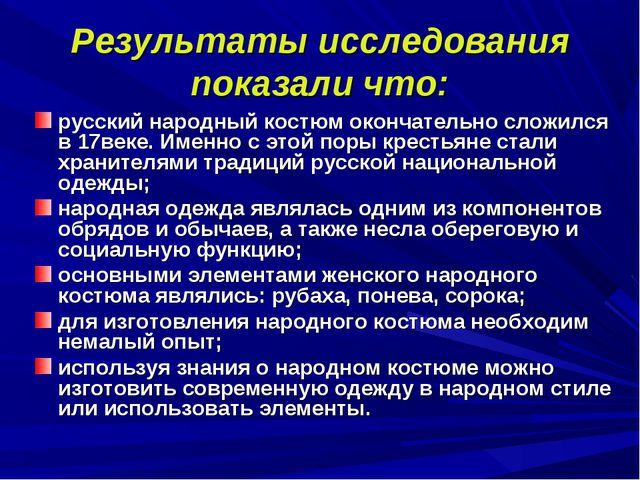 Результаты исследования показали что: русский народный костюм окончательно сл...