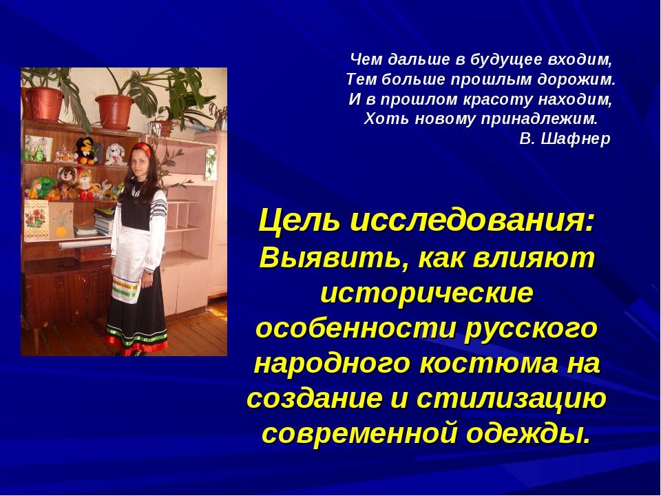 Цель исследования: Выявить, как влияют исторические особенности русского наро...