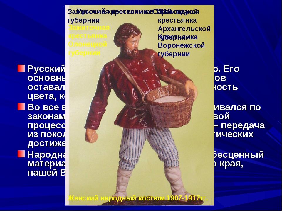 Заключение: Русский костюм имеет богатую историю. Его основными чертами на пр...