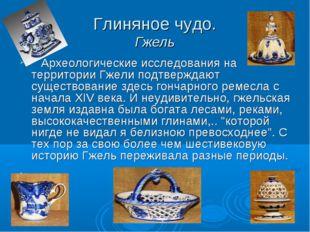 Глиняное чудо. Гжель Археологические исследования на территории Гжели подтвер