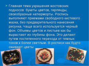 Главная тема украшения жостовских подносов букеты цветов, гирлянды, своеобраз