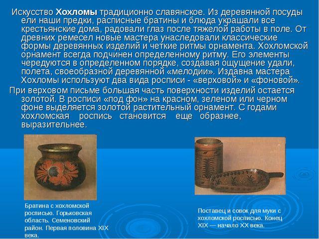 Искусство Хохломы традиционно славянское. Из деревянной посуды ели наши пред...