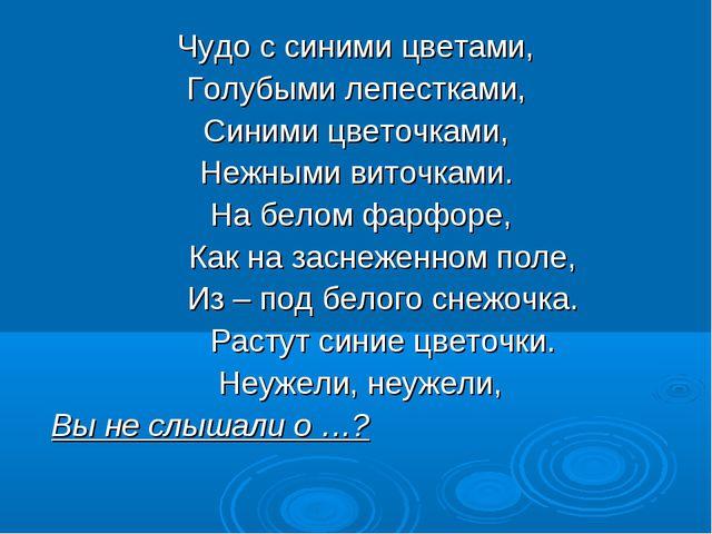 Чудо с синими цветами, Голубыми лепестками, Синими цветочками, Нежными виточк...