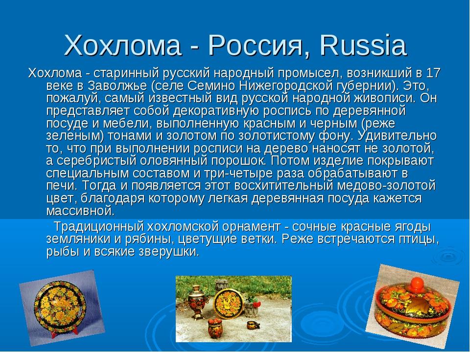 Хохлома - Россия, Russia Хохлома - старинный русский народный промысел, возни...