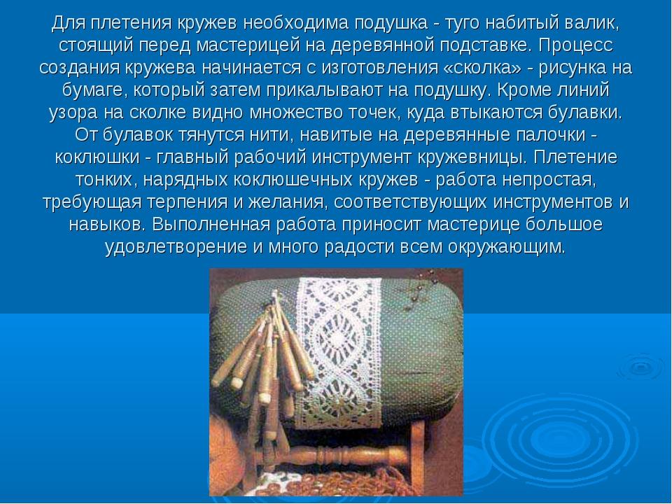 Для плетения кружев необходима подушка - туго набитый валик, стоящий перед ма...