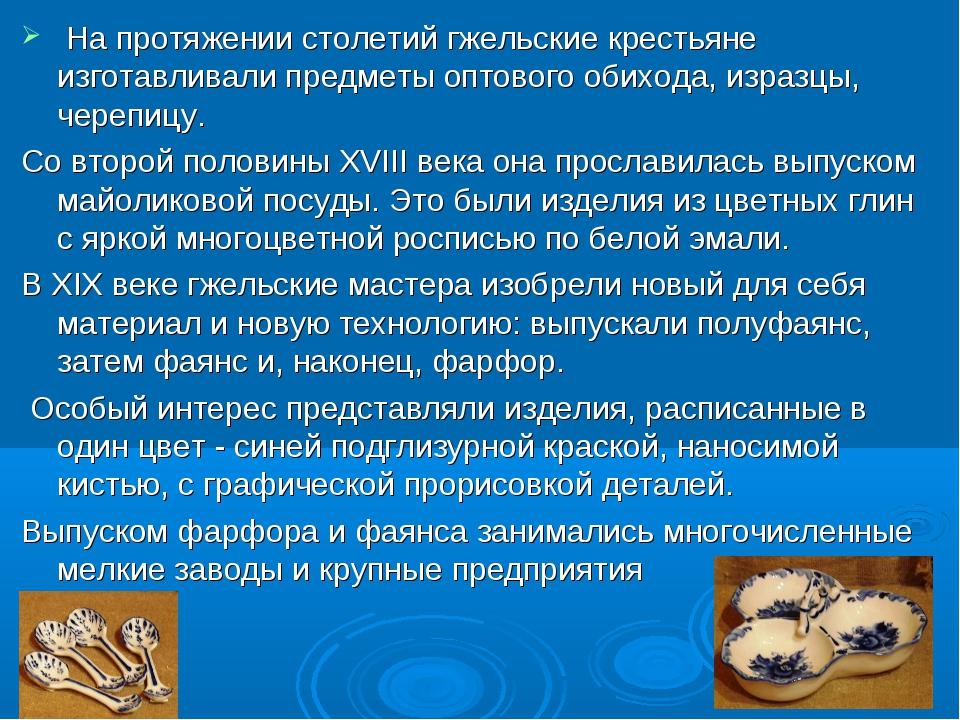 На протяжении столетий гжельские крестьяне изготавливали предметы оптового о...