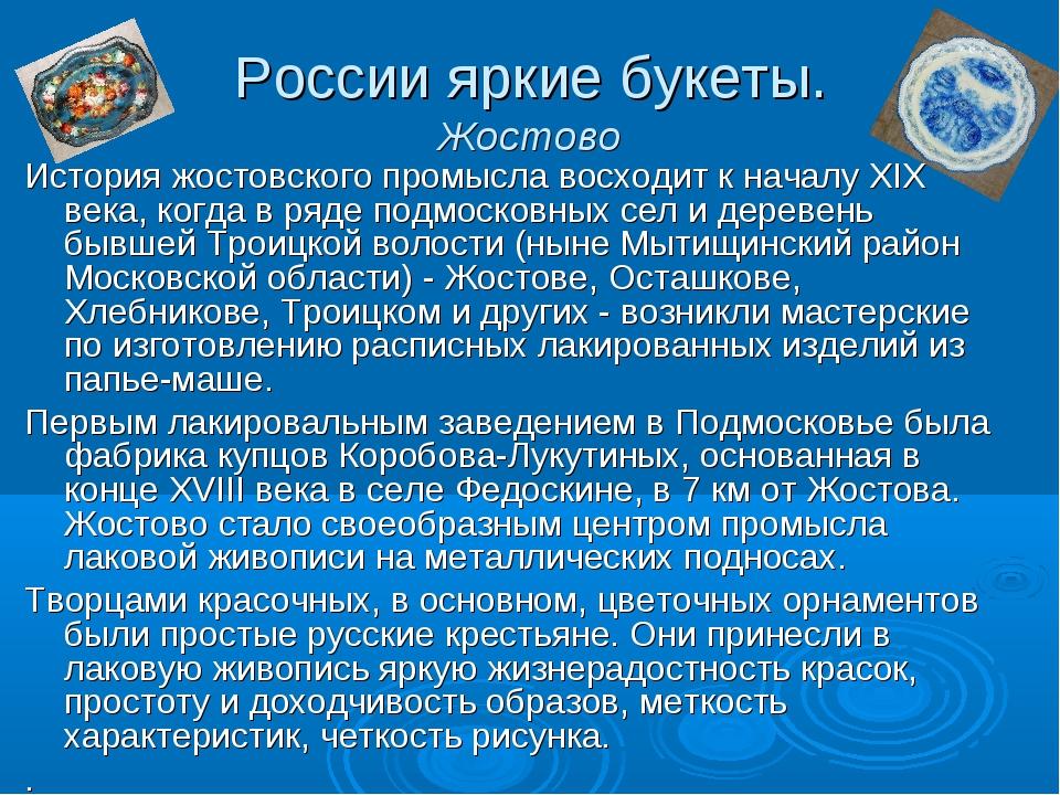России яркие букеты. Жостово История жостовского промысла восходит к началу X...