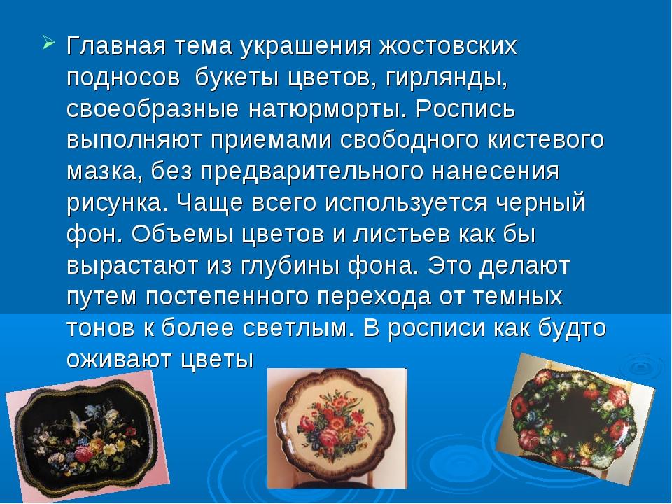 Главная тема украшения жостовских подносов букеты цветов, гирлянды, своеобраз...