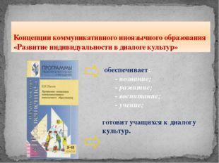 Концепции коммуникативного иноязычного образования «Развитие индивидуальности