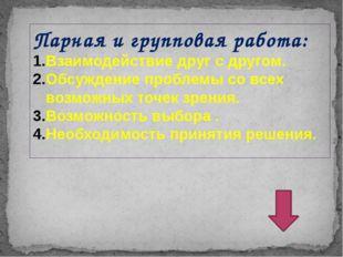Базовые национальные ценности Патриотизм: любовь к России, к своему народу,