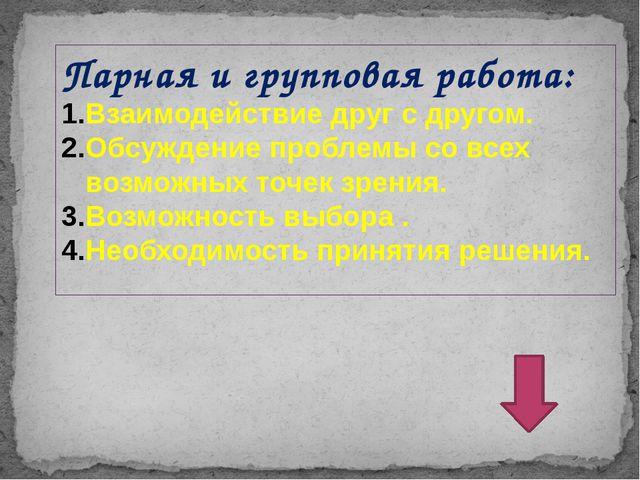 Базовые национальные ценности Патриотизм: любовь к России, к своему народу,...